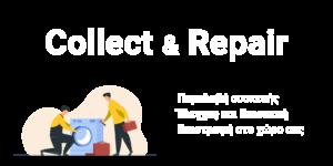collect & repair service by korosidis